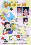 大中恩歌曲の世界チラシ600.jpg